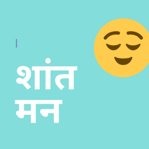 benefits of meditation in hindi